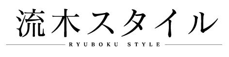流木販売・流木専門店「流木スタイル」公式サイト